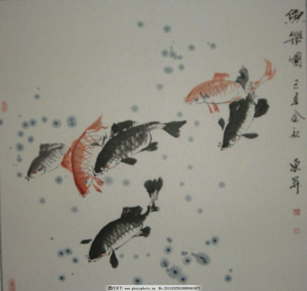 金鱼 工笔画 水墨画
