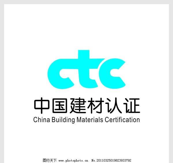 中国建材 建材 建材认证 公共标识标志 标识标志图标 矢量 cdr