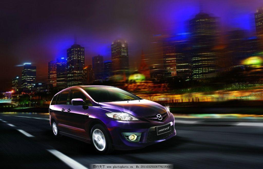 马自达 汽车 紫色 城市夜色 灯光 汽车广告