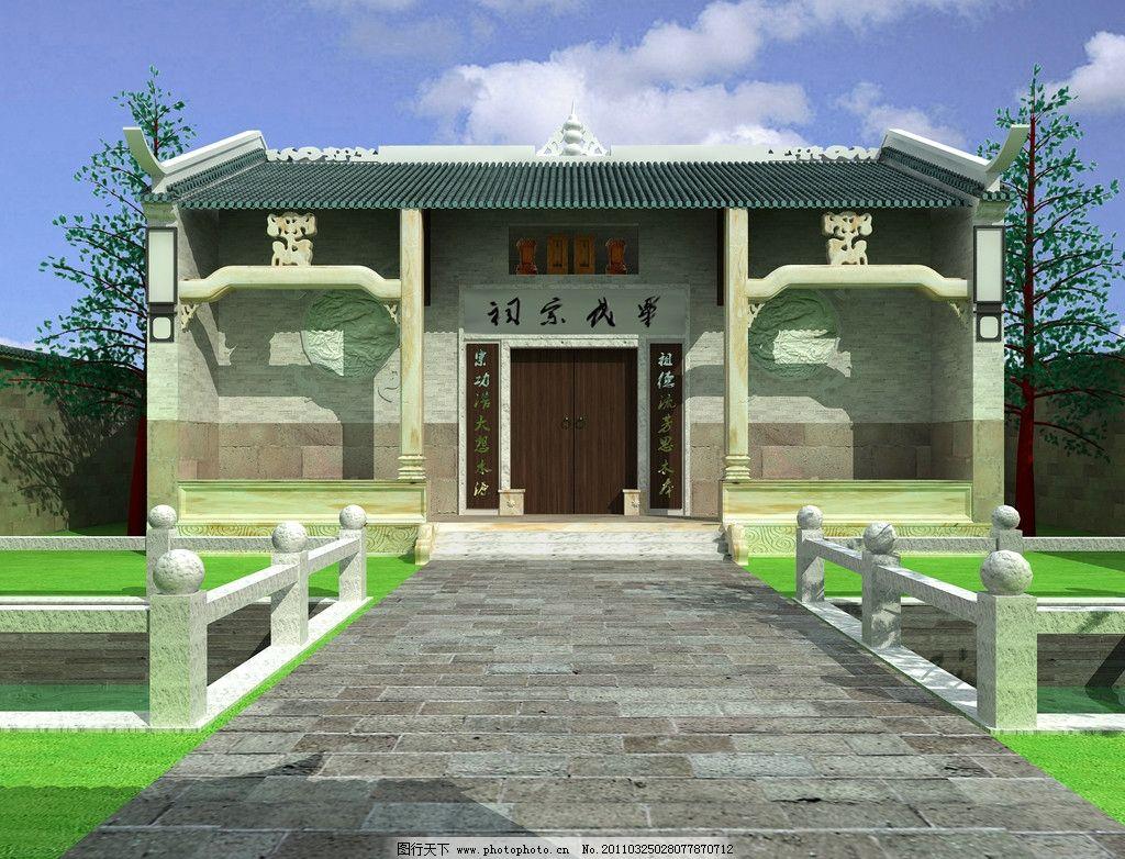 祠堂 建筑设计 环境设计 设计 72dpi jpg