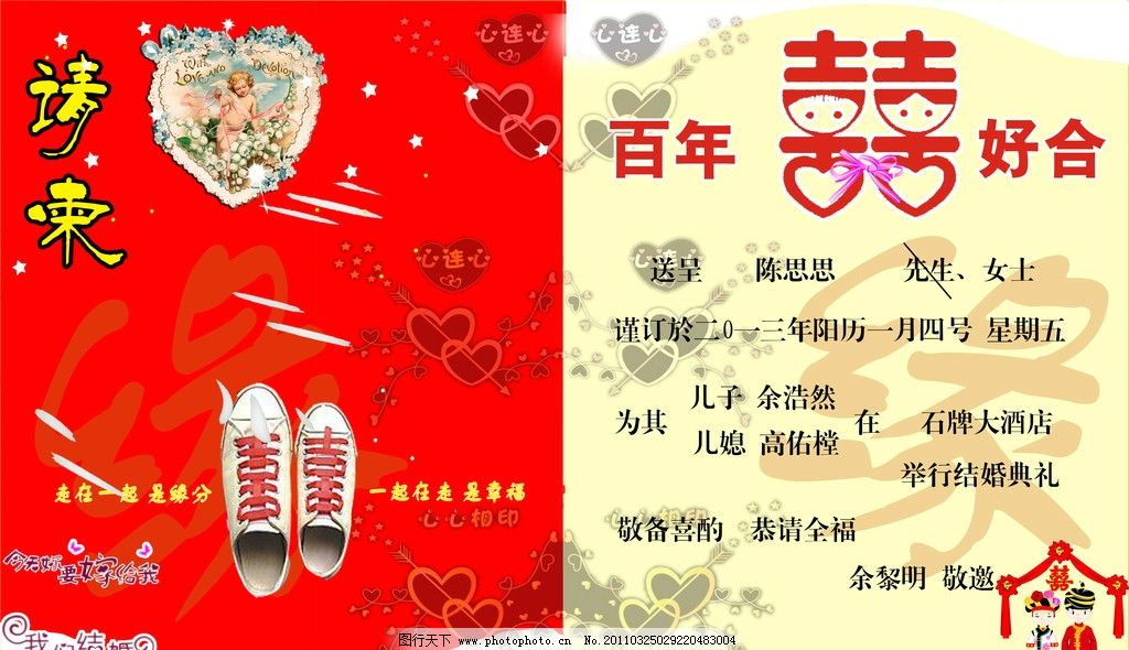 结婚请柬 广告设计模板 婚庆 爱心 双喜 请帖设计 源文件
