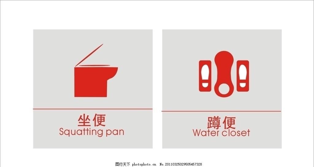 卫生间坐便蹲便标识 公共标识 红色 厕所标识 红底 实用 矢量