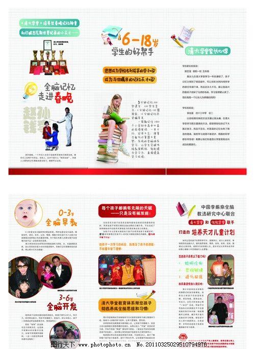 海报 折页 3折页 传单 dm dm单 单页      宣传 少儿 儿童 学习 排版