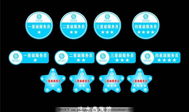星级服取员 圆形胸牌 星形 五角星 水晶胸牌 移动标志 蓝底 异形胸牌