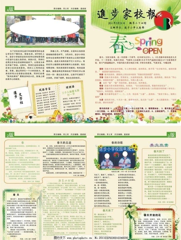 小学报纸 花边 相册边框 纸张效果 花藤 树 向日葵 蘑菇 卡通猫