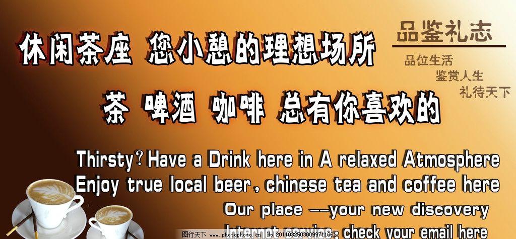 休闲茶庄宣传海报