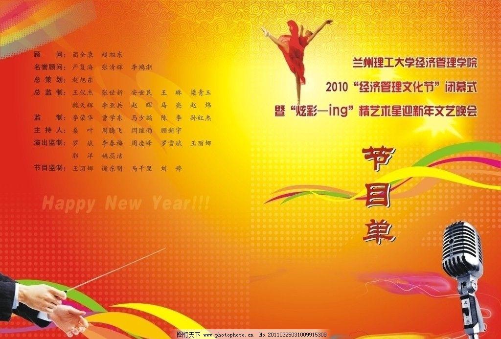 节目单 麦克风 舞蹈人物 指挥 其他设计 矢量