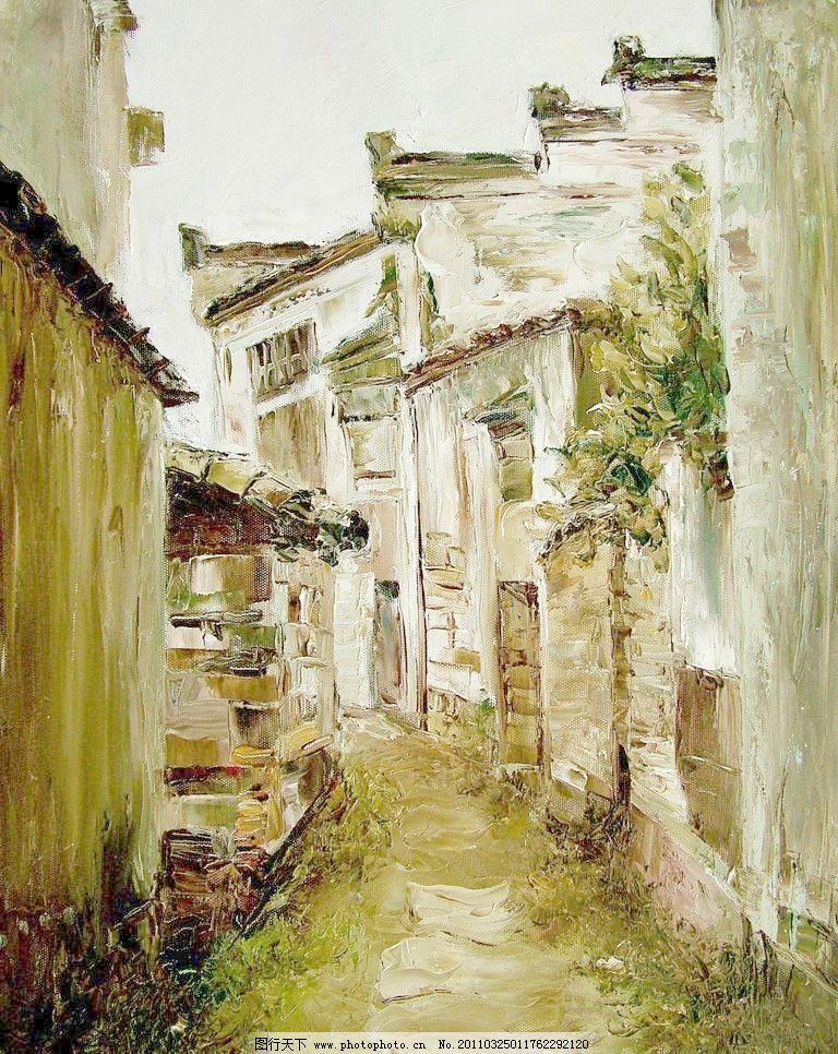 小巷模板下载 小巷 美术 油画 现代油画 风景画 村庄 房屋 民居 巷道