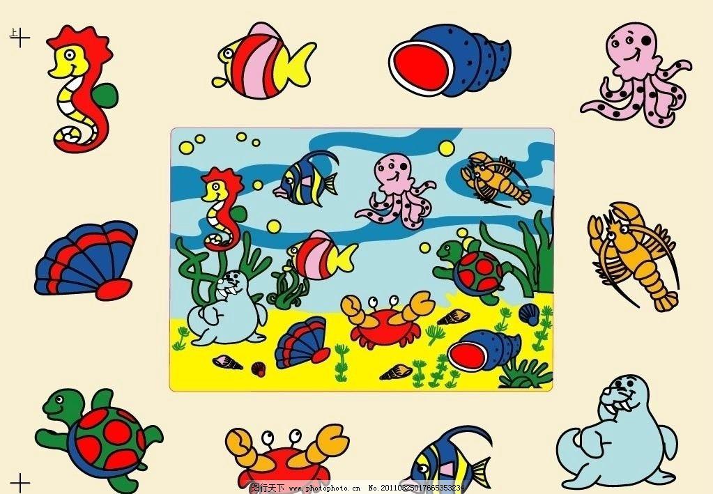 游戏板海底世界 海洋动物 海洋生物 生物世界 矢量 ai