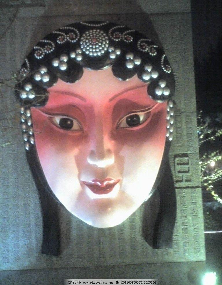 脸谱 戏曲 花旦 戏剧标志 中国风 京剧 越剧 豫剧 摄影