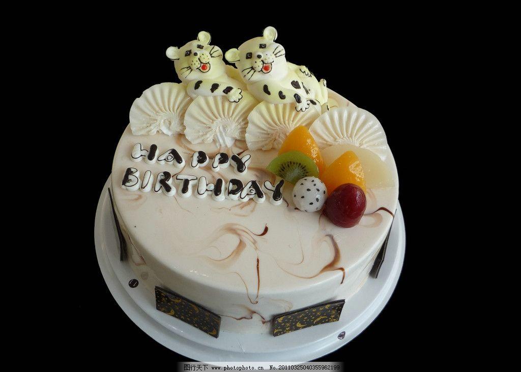 可爱小老虎蛋糕 奶油 水果 西餐美食 摄影