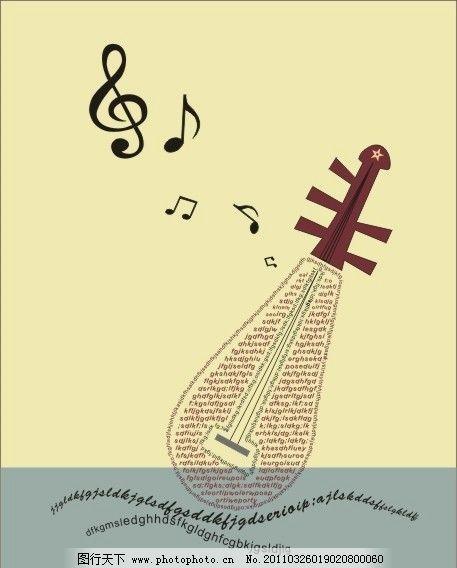 乐器 琵琶 二胡 琴 音乐 音符 文字 文本 美妙 矢量 卡通 手绘 五线谱
