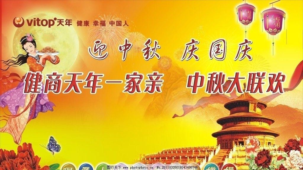 迎中秋国庆海报设计 妇女节 节日素材 矢量
