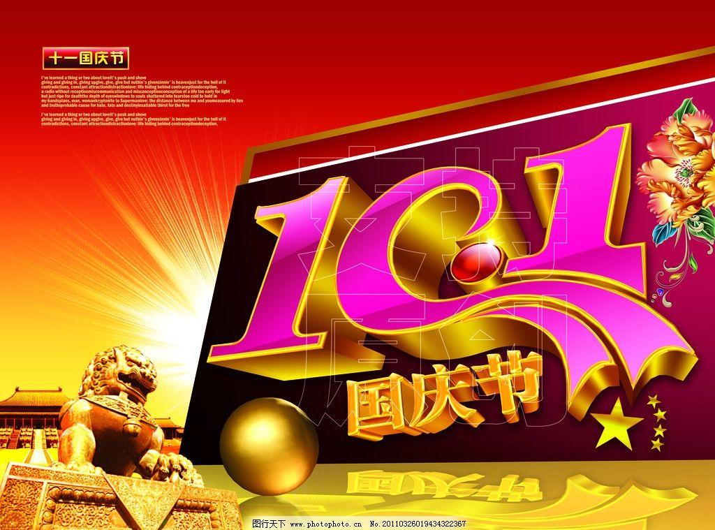 十月一日国庆节 喜庆 红色 国徽 舞台 红狮 舞狮 立体字 艺术字