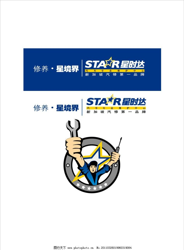 星时达标志 汽车维修 新加坡 汽修 矢量 标识标志图标