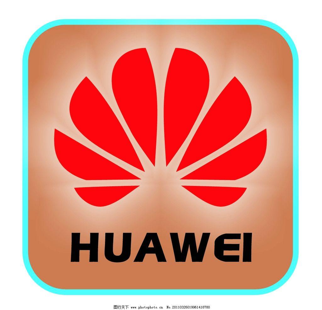 华为标志矢量图 华为 华为标志 企业logo标志 标识标志图标 矢量 cdr