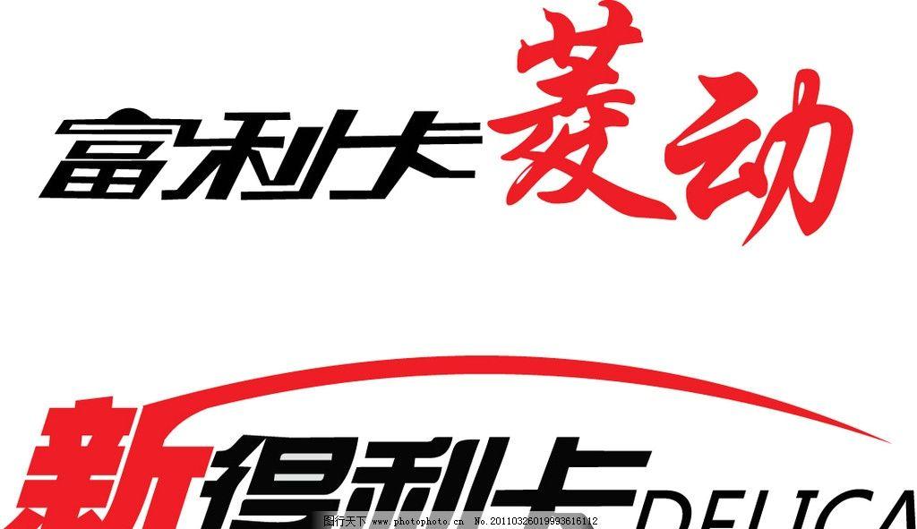 新得利卡 三菱 富利卡 菱动 企业logo标志 标识标志图标 矢量 eps