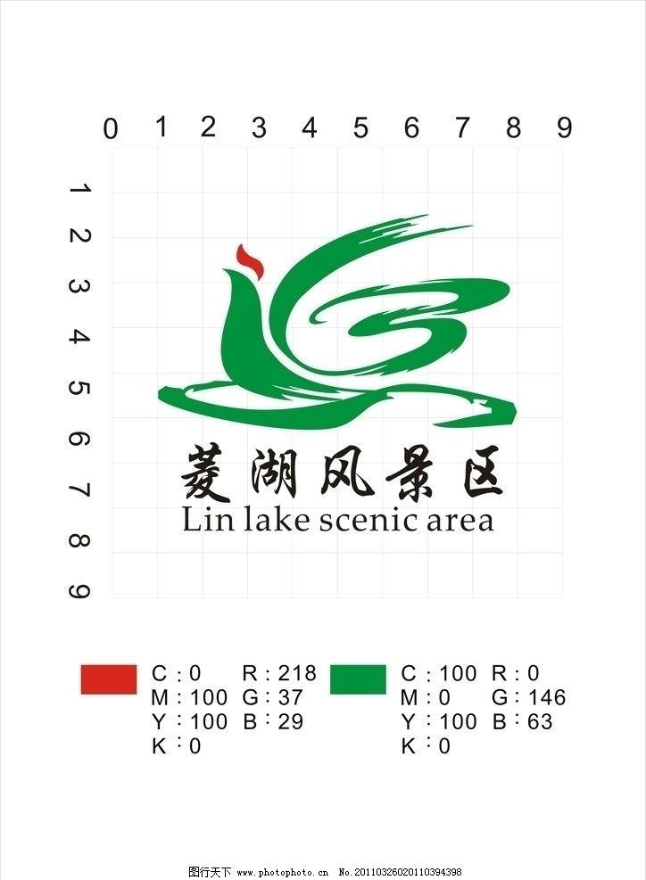 菱湖风景区 矢量图库 菱湖风景区标志 其他 标识标志图标