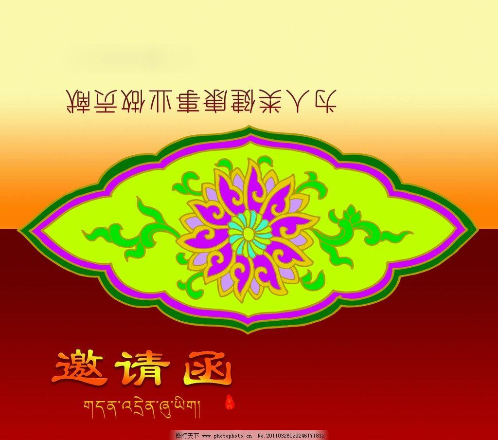 邀请函 藏族 藏式 花纹 花边 藏文 折页 请帖设计 广告设计模板 源