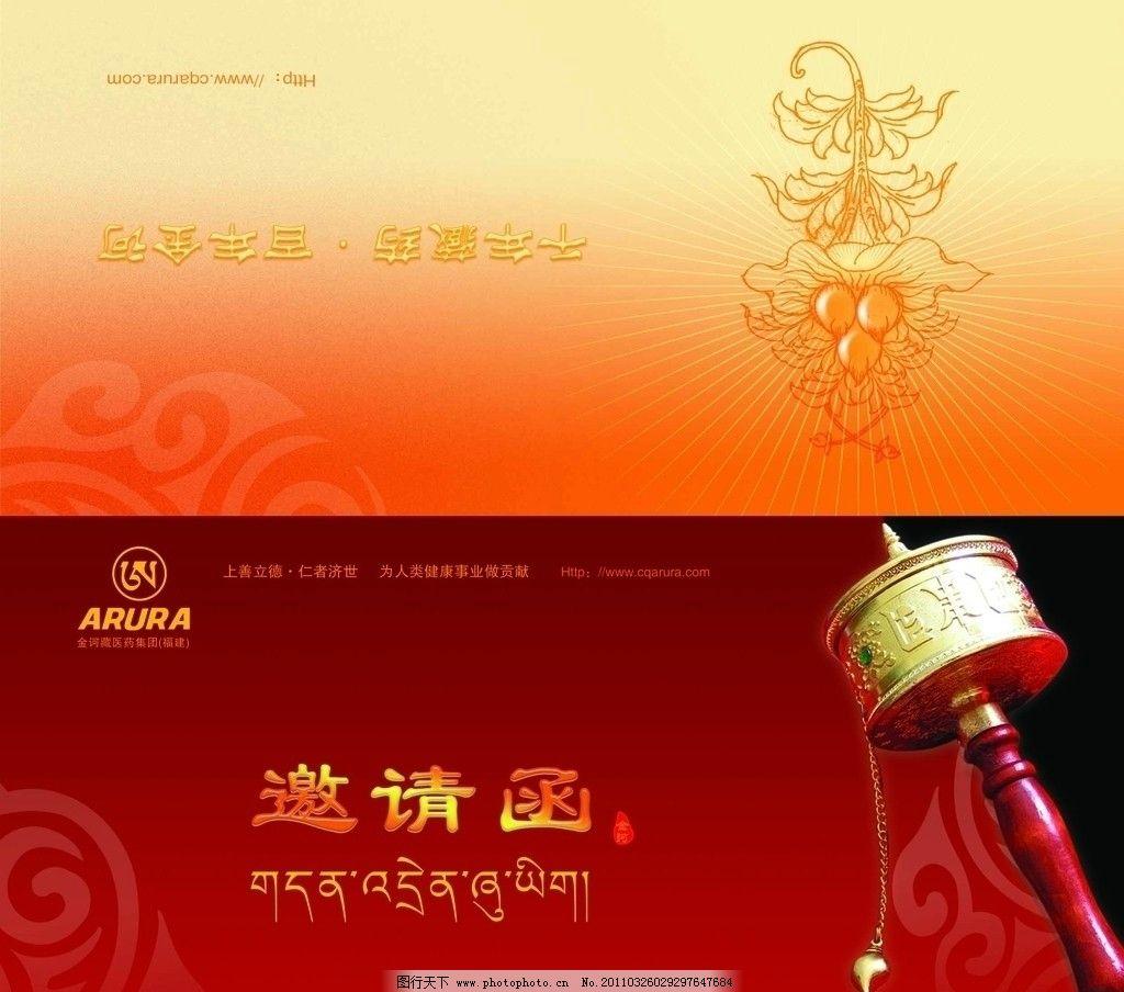 邀请函 藏族 藏式 花纹 花边 藏文 折页 转经筒 请帖设计 广告设计图片