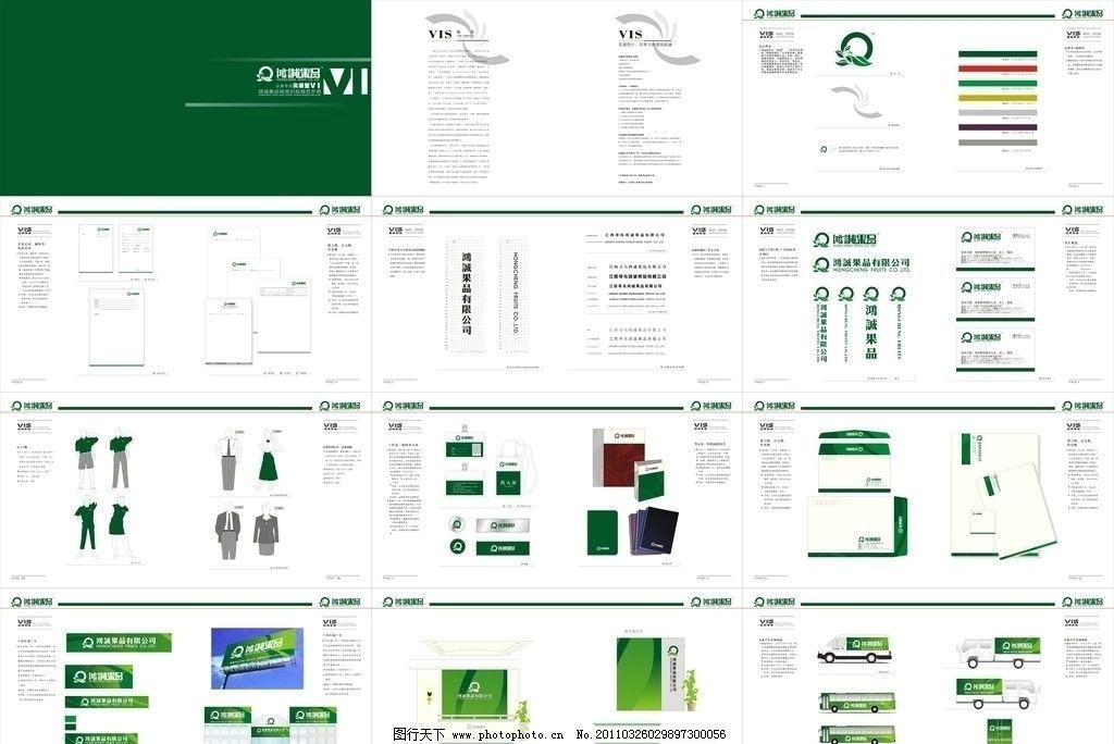 设计图库 vi模板 基础系统 应用系统 名片 信封 便用签 合同 传真纸