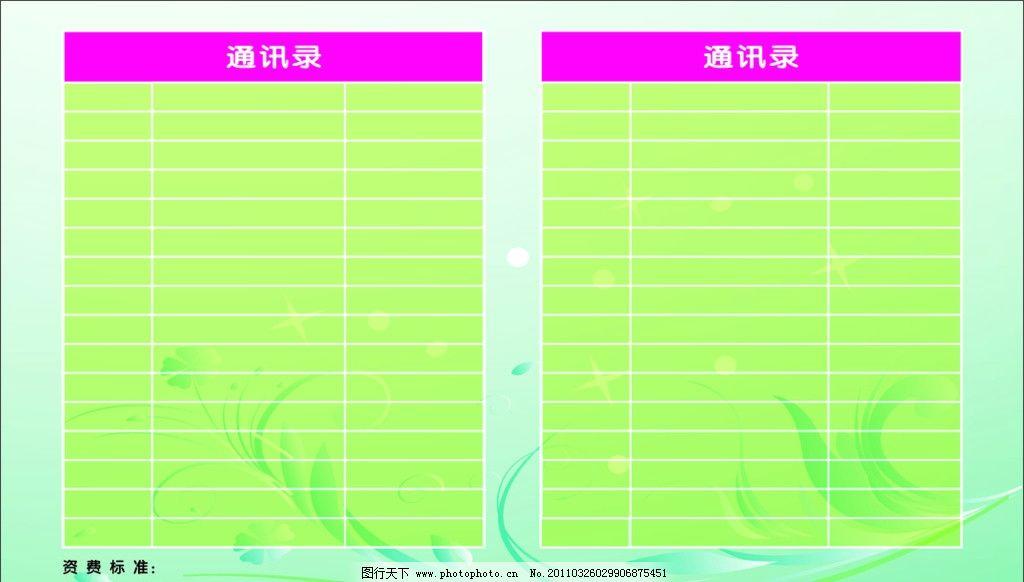 通讯录卡片设计模板图片