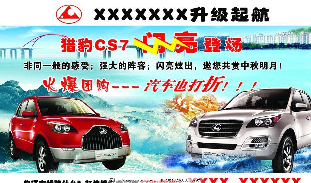 汽车宣传广告 汽车广告 海报 单页模板 伟丰 猎豹汽车 红色 银色