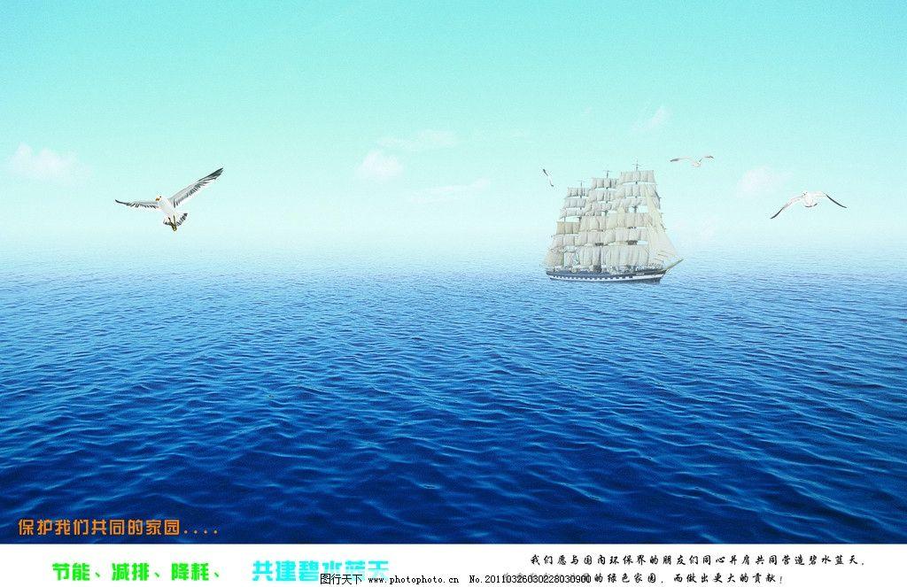 大海帆船背景 海鸥 大海