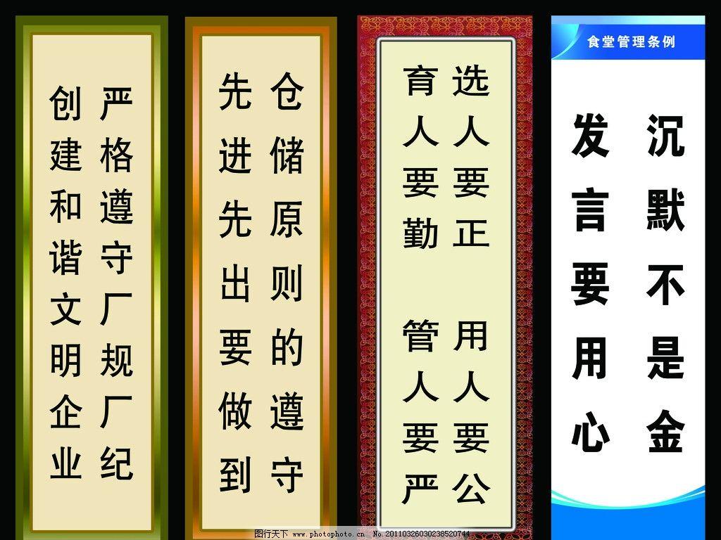 企业标语 标语镜框 古典花纹 蓝色背景 边框 展板模板 广告设计模板