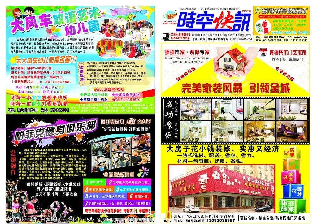 报纸广告 版式 排版 海报 幼儿园宣传单 单页 广告设计模板 源文件
