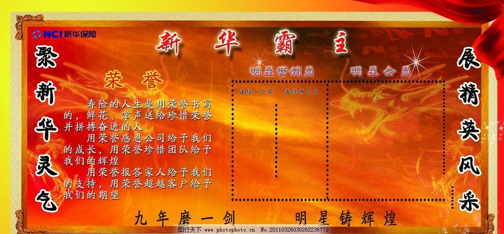 新华保险荣誉榜 荣誉榜 龙 飘带 新华保险展板模板 展板模板 广告设计