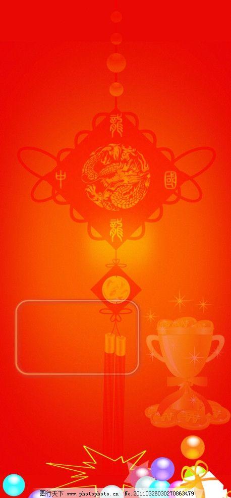 喜庆易拉宝 喜庆背景 易拉宝 红色背景 展架模板 x展架 展板模板 广告