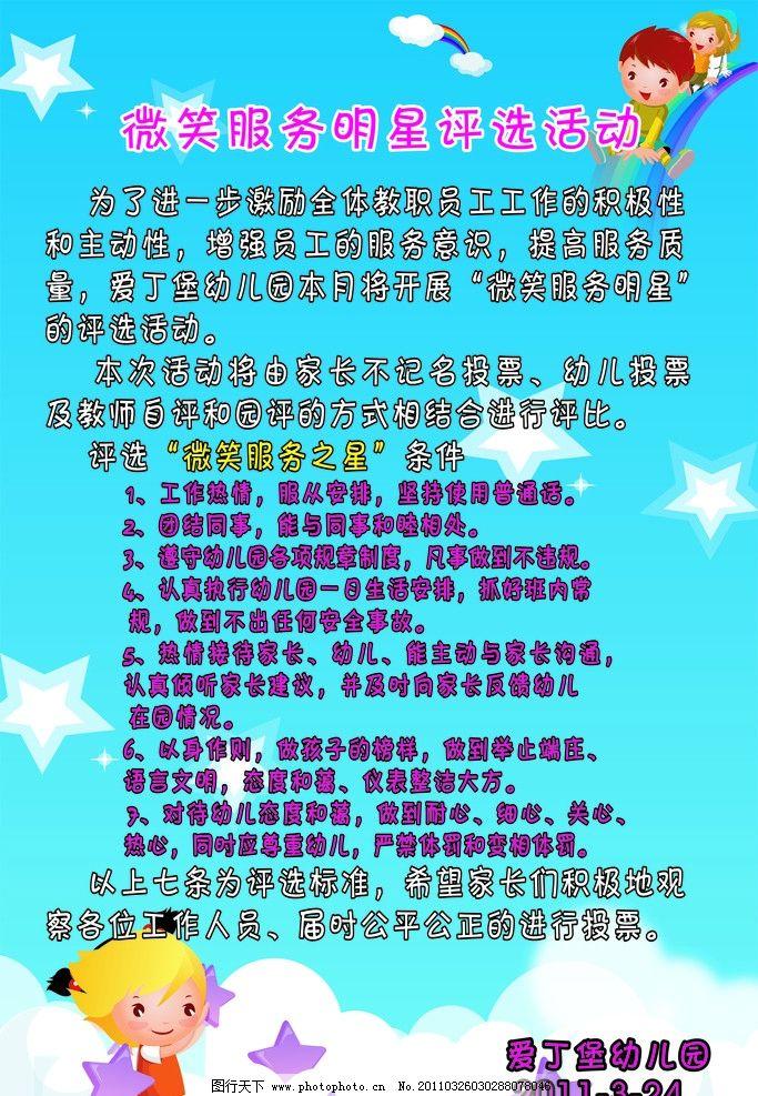 微笑服务 评选活动 微笑服务明星评选活动 星星 彩虹 幼儿园 展板