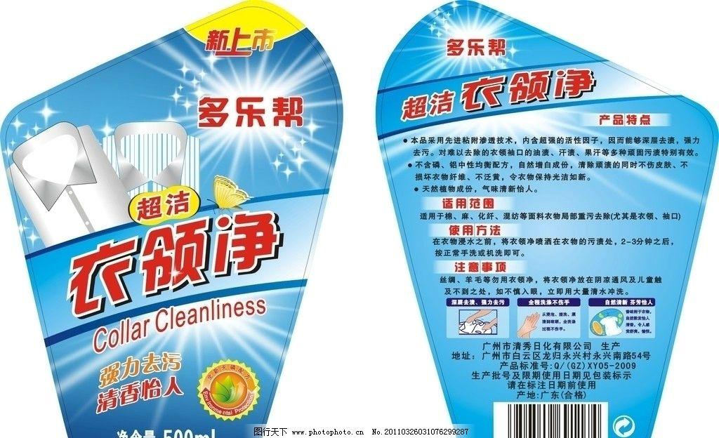 衣领净 家居用品 家居 洗衣液 洗衣 其他设计 广告设计 矢量 cdr