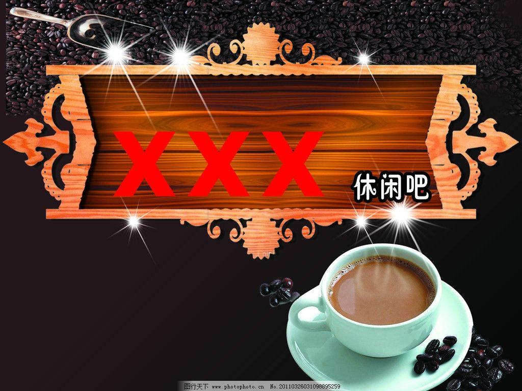 休闲吧挂牌 茶吧 酒吧 咖啡 木牌 花纹 星光 其他模版 广告设计模板