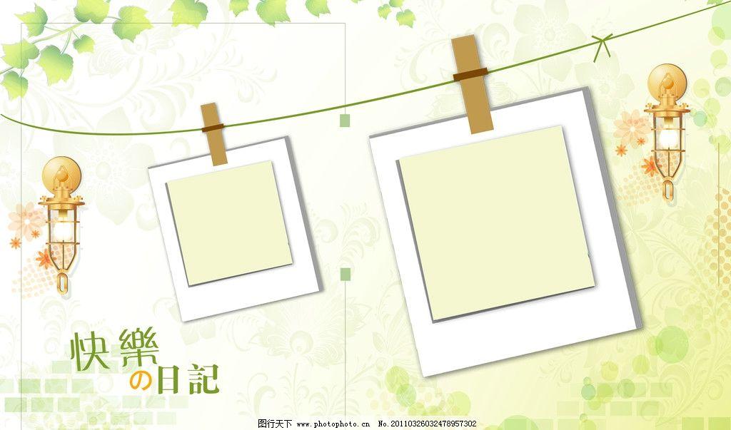 儿童 相册模版 相框 树叶 绿色背景 路灯 夹子 快乐日记 儿童摄影模板