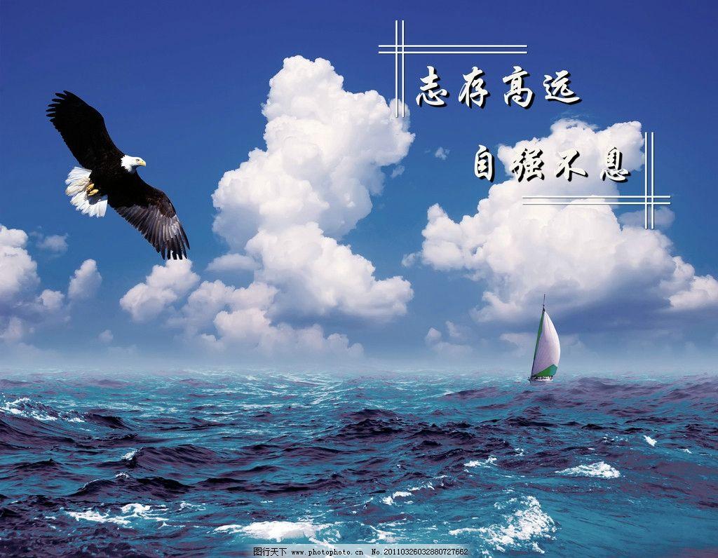 志存高远 自强不息 鹰 蓝天 大海 翱翔 奋斗 帆船 风景 psd分层素材