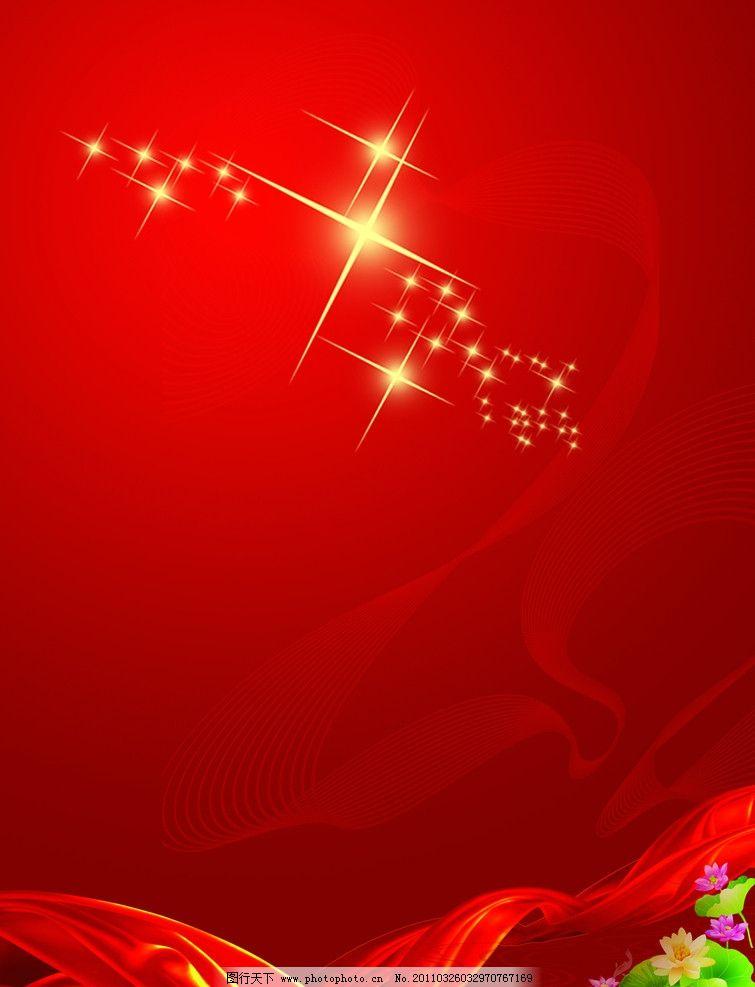 背景 红色背景 红绸子 飘带 彩带 星星 底纹 荷花 鱼 线条