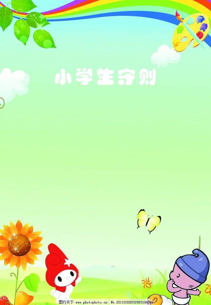 幼儿园模板 幼儿园图板 青色背景 蝴蝶 小孩 向日葵 树叶 画笔