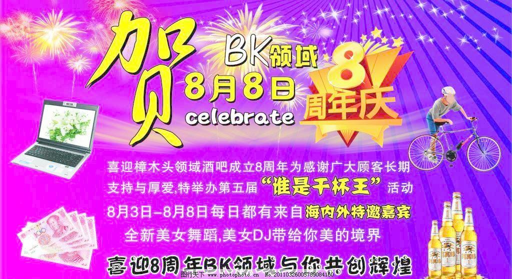 酒吧周年庆海报图片