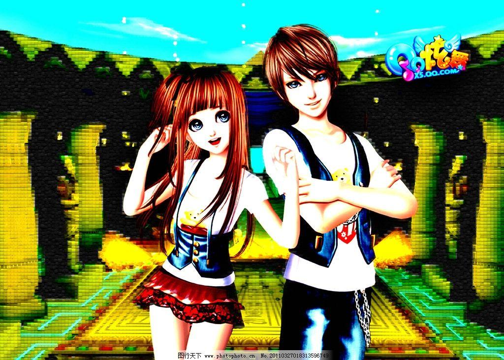 游戏桌面 qq炫舞 游戏情侣 帅气情侣 可爱女生 网络游戏 动漫人物