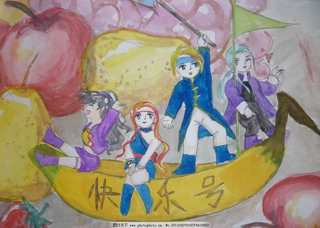 快乐号 可爱 香蕉 香蕉船 漫画 手绘 水果 动漫动画