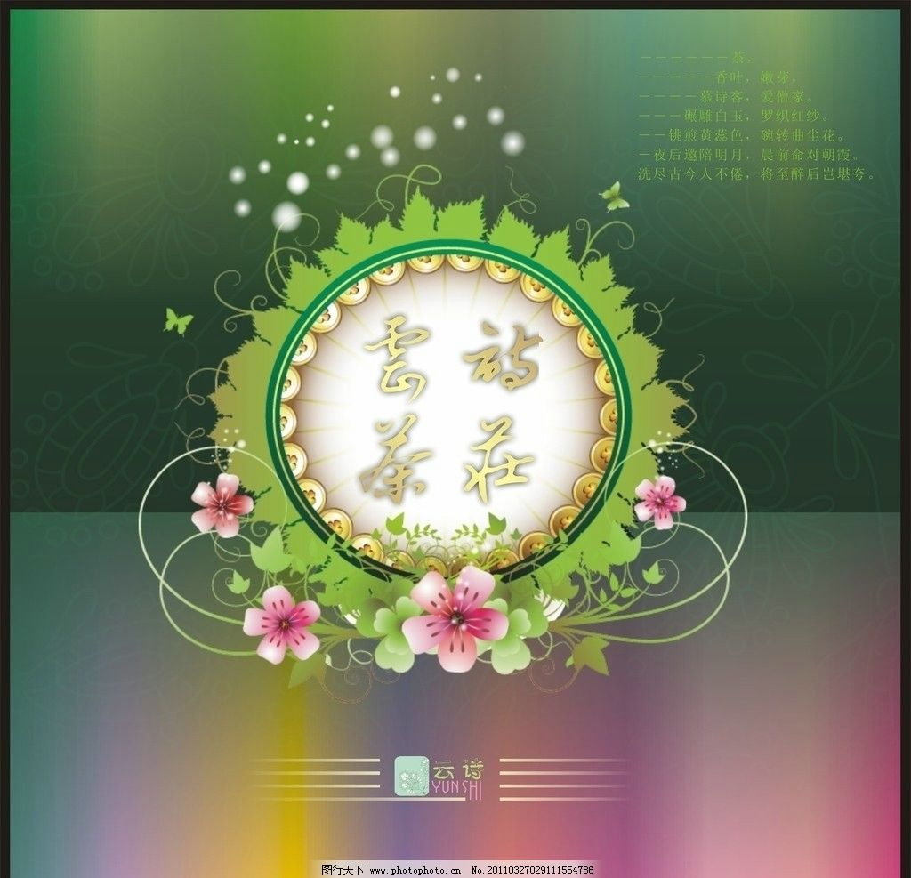 茶叶包装 花纹 书法字 云诗茶庄 深绿色 渐变 金色 茶诗 包装设计