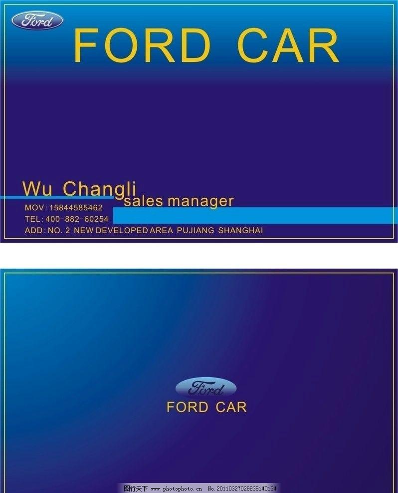 汽车英文名片 福特 标志 英文名称 职务 名片 名片卡片 广告设计 矢量