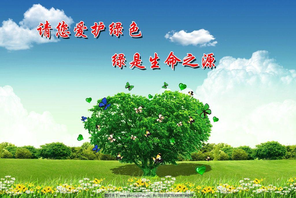 环保大树 心型大树 蝴蝶 花朵 小草 蓝天 白云 海报设计 广告设计模板