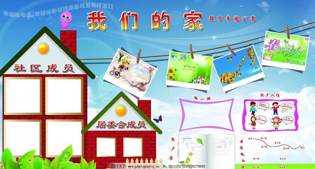 社区展板 我们的家 夹子 房子 卡通 人物 鸟 蓝天 绿草 展板 背景