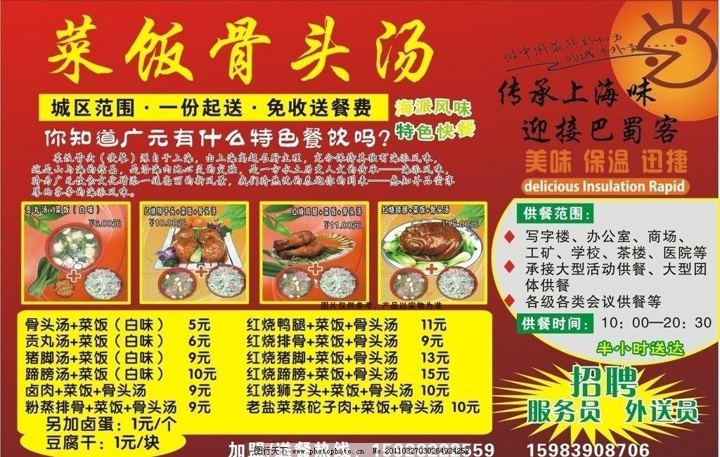 火锅店 菜饭店 骨头汤 dm单 海报 dm宣传单 广告设计 矢量 cdr