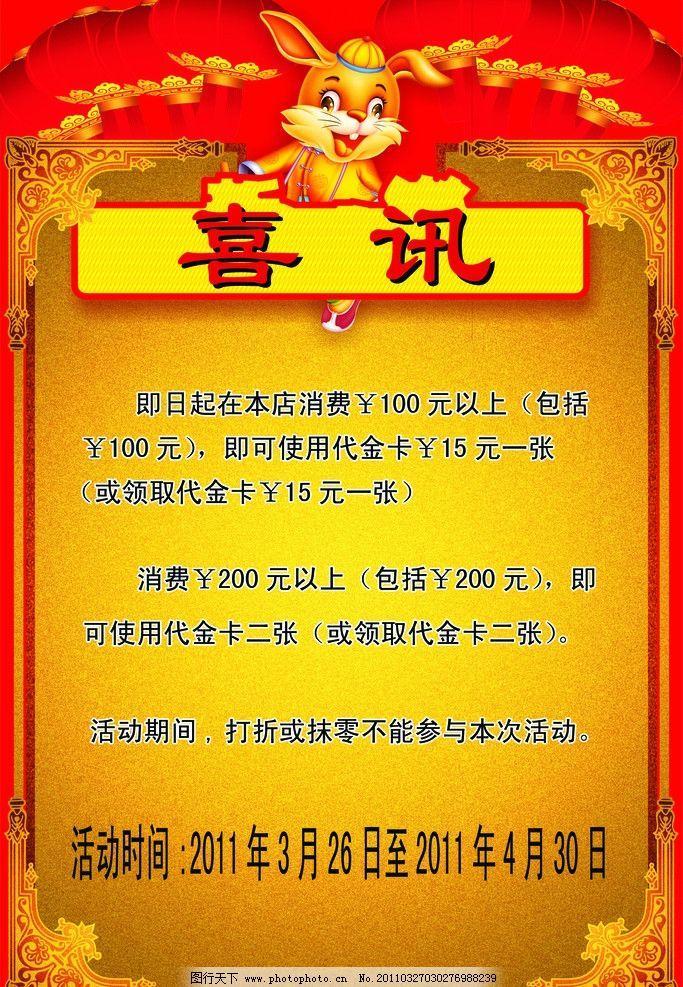 酒店活动 喜庆背景 酒店宣传 优惠活动 兔子 dm宣传单 广告设计模板