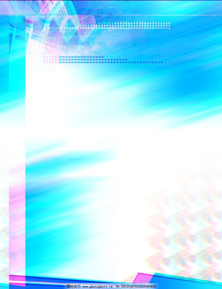 数码背景 数码产品 蓝色 电子 方格 粉红色 展板背景 psd分层素材 源