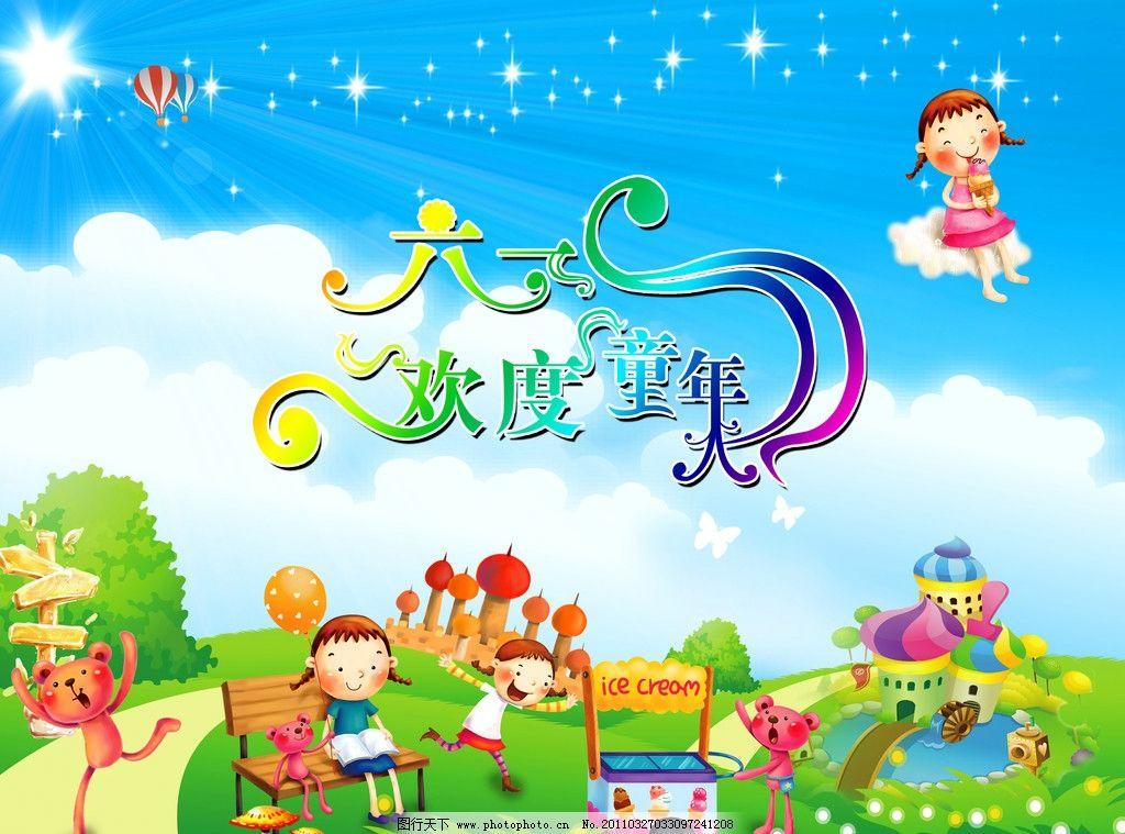 幼儿园卡通画 幼儿园 小孩 六一 欢度儿童节 蓝天 白云 星星 欢度童年